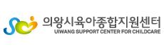 의왕시육아종합지원센터 ULWANG SUPPORT CENTER FOR CHILDCARE